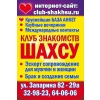 klub-znakomstv-elena-shahsu-habarovsk