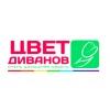 Цвет Диванов Сайт Московская Область