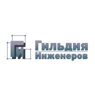 ГИЛЬДИЯ ИНЖЕНЕРОВ ООО