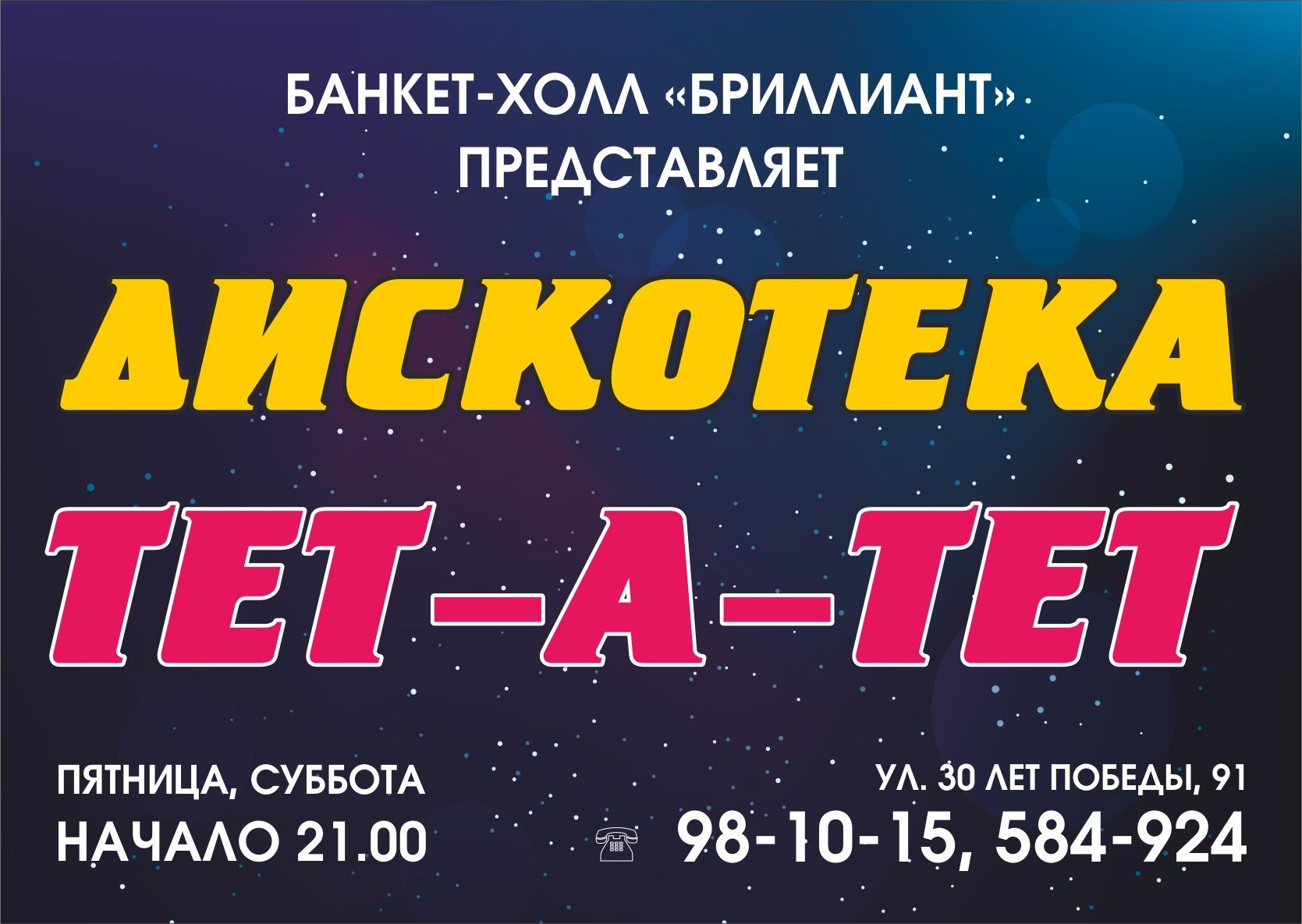 tet-a-tet-znakomstva-tyumen